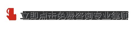 ag8国际ya游律师咨询
