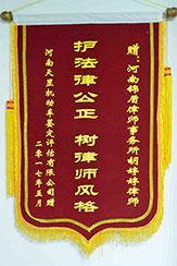 郑州律师事务所法律援助